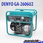 発電機 デンヨー GA-2606U2 建設機械 ガソリン 100V 60Hz 農業機械 工事 非常用 DENYO 210