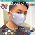 マスク おしゃれ 洗える メンズ ブランド ウレタンマスク 大きめサイズ 大きめ マスク 洗える 大きめ 男性 素材 黒 秋冬 S M L 全11色 ウレタン マスク