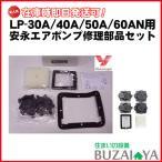 安永エアポンプ LP-30A/40A/50A/60AN用 補修・修理部品 エアーポンプ 浄化槽ブロワー