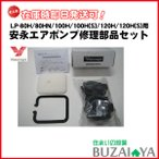 安永エアポンプ  LP-80H/80HN/100H/120H用 補修・修理部品 エアーポンプ 浄化槽ブロワー