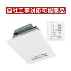 三菱電機 浴室暖房乾燥機 V-141BZ+コントロールスイッチP-141SW2セット バス乾燥暖房換気システム換気扇24時間換気機能付