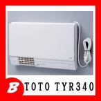TOTO 洗面・脱衣所暖房機 TYR340R