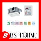 MAX/マックス BS-113HMD 浴室暖房・換気・乾燥機 低風量24時間換気機能(3室換気・100V)