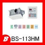 MAX マックス BS-113HM BS113HM 浴室暖房・換気・乾燥機 低風量24時間換気機能(3室換気・100V)