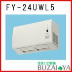 パナソニック FY-24UWL5 FY24UWL5 バス換気乾燥機 FY14UWLM3後継:TOTO TYR620同等/換気連動型