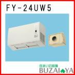 パナソニック FY-24UW5 FY24UW5 バス換気乾燥機/FY14UWM3後継機:TOTO TYR621同等