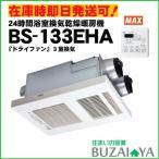 MAX マックス BS-133EHA BS133EHA バス換気乾燥暖房機 3室同時換気用