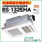 MAX マックス BS-132EHA BS132EHA 浴室換気乾燥暖房機 2室同時換気用