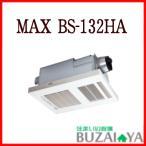 MAX マックス BS-132HA BS132HA バス換気乾燥暖房機 2室同時換気用