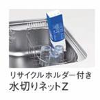 タカラスタンダード Zシンク用 リサイクルホルダー付 水切りネットZ