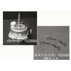 タカラスタンダード レンジフード用モーター VRNモーター 10224494