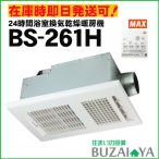 MAX マックス BS-261H 200V 浴室換気乾燥暖房機 24時間換気 BS261