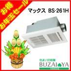 お年玉セール特集 MAX マックス BS-261H 200V 浴室換気乾燥暖房機 24時間換気 BS261h