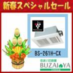 お年玉セール特集 MAX マックス BS-261H-CX 200V 浴室換気乾燥暖房機 24時間換気 bs261hcx