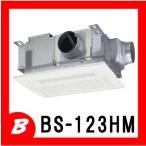 東京電力推奨設備/MAX マックス BS-123HM バス換気乾燥暖房機BS123HM