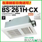新商品 MAX マックス BS-261H-CX 200V 浴室換気乾燥暖房機 24時間換気 BS261CX