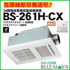MAX マックス BS-261H-CX 200V 浴室換気乾燥暖房機 24時間換気 BS261CX