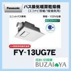 パナソニック FY-13UG6E FY13UG6E バス換気乾燥暖房機 エコナビ付・ナノイー搭載