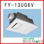 台数限定  パナソニック FY-13UG6V FY13UG6V バス換気乾燥暖房機