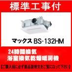 標準工事付 MAX マックス BS-132HM 100V 浴室換気乾燥暖房機 24時間換気 bs-132hm