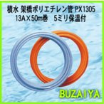 積水 エスロン エスロペックス 架橋ポリエチレン管 PX1305(青)