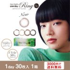 ショッピングカラコン ワンデー カラコン ネオサイトワンデーリングUV 30枚入 1day