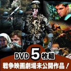 洋画DVD 戦争映画 観なきゃ損 DVDでしか観れない劇場未公開作品  5枚組A