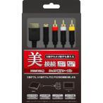 コロンバスサークル PS3/PS2/PS/PSone用S+AV端子ケーブル CC-P3SA-BK