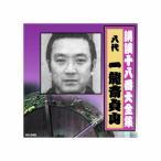 BuzzFurnitureで買える「一龍斎貞山(八代目 講談十八番大全集 忠臣蔵 岡野絵図面取り CD」の画像です。価格は718円になります。