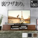 テレビ台 ローボード 背面収納 TVボード 〔ロビン〕 幅180cm テレビボード