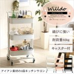 丈夫なアイアン素材のキャスター付き3段キッチンワゴン【Wildo-ウィルドゥ-】