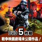 洋画DVD 戦争映画 観なきゃ損 DVDでしか観れない劇場未公開作品  5枚組B