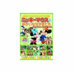ミッキーマウスとゆかいななかまたち DVD MOK-004