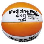 〔モルテン Molten〕 メディシンボール/バスケットボール 〔重量約4kg〕 天然皮革 PLD4000 〔運動 スポーツ用品〕
