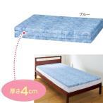 バランスマットレス/寝具 〔ベージュ シングル 厚さ4cm〕 日本製 ウレタン ポリエステル 〔ベッドルーム 寝室〕