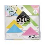 (まとめ) マックス 紙素材クリップ デルプミックス DL-1520S/MX 1パック(20枚) 〔×10セット〕