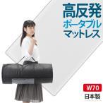 新構造エアーマットレス エアレスト365 ポータブル 70×200cm  高反発 マットレス 洗える 日本製