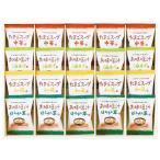 フリーズドライ「お味噌汁・スープ詰合せ」 L3120564