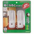YAZAWA センサーナイトライト白色LED2個入 NL30WH2P
