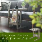 ボタニカル サイドテーブル ガラス 観葉植物 古木 風 インテリア 幅35 奥行45 グリーン インテリア シャビー 植物 棚 ラック 木製 カフェテーブル 鉢