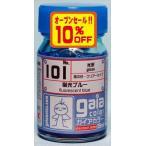 101 蛍光ブルー