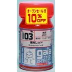 103 蛍光レッド