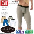BVD ATH-BIZ メッシュ 3/4スパッツ  抗菌防臭 ビジネスインナー 吸水速乾