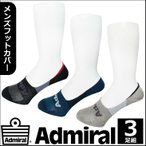 アドミラル Admiral 3足セット フットカバー ソックス メッシュ ロゴ  / メンズ / ショート / 靴下 /