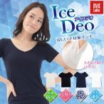 2分袖シャツ BVD レディース 抗菌防臭 吸水速乾 Ice Deo ビジネス カジュアル Tシャツ 脇汗 汗取りパット 涼感 クールビズ