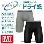 ロングボクサーパンツ BVD 吸汗速乾 抗菌防臭 エバードライ メンズインナー ビジネス