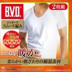 2枚組セット!ふんわり暖かジャガードスムース!BVD U首半袖Tシャツ / 防寒 / あったかインナー / ウォームビズ / メンズ