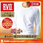 2枚組セット ふんわり暖かジャガードスムース BVD 丸首長袖Tシャツ / 防寒 / あったかインナー / ウォームビズ / メンズ / 長袖