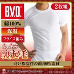 2枚組セット あったか裏起毛 BVD 丸首半袖Tシャツ/防