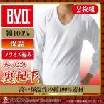 あったか裏起毛 2枚組セット BVD U首長袖Tシャツ / 防寒 / あったかインナー / ウォームビズ / メンズ / 長袖